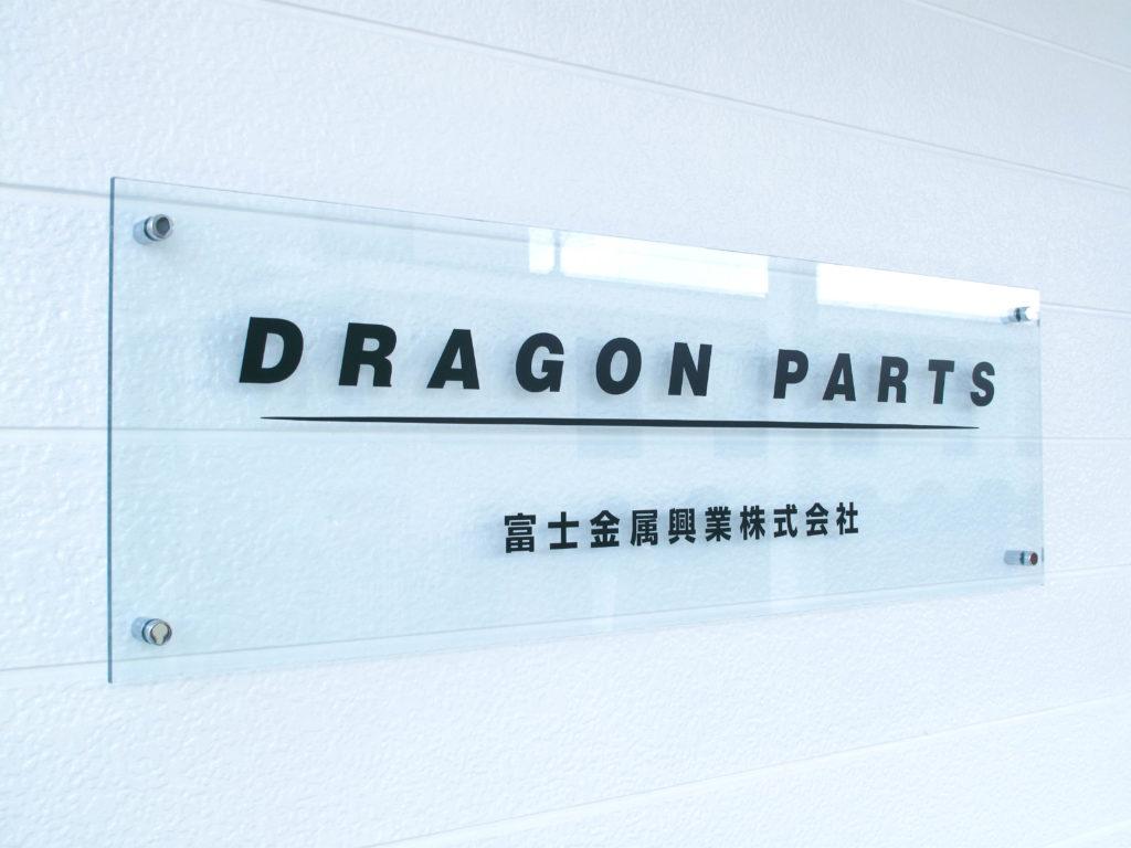 パーツ ドラゴン
