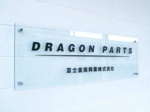 ドラゴンパーツ看板